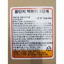 꿀단지 떡볶이 분말 2단계  2Kg*5EA BOX