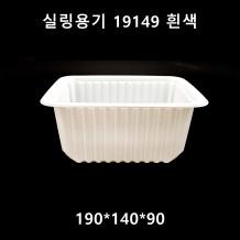 실링용기 19149 흰색 1,350ml  800개 [301호]