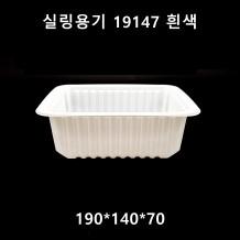 실링용기 19147 흰색 1,000ml  800개 [302호]
