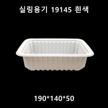 실링용기 19145 흰색 800ml 800개 [303호]