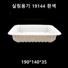 실링용기 19144 흰색 500ml 1,200개 [304호]