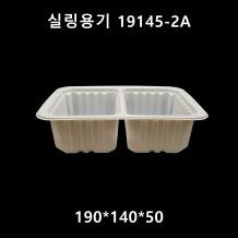 실링용기 19145-2A(2칸) 흰색  800개 [306호]