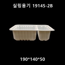 실링용기 19145-2B(2칸) 흰색  800개 [307호]