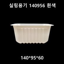 실링용기 140956 흰색 350ml 2,400개 [311호]