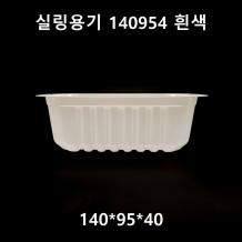 실링용기 140954 흰색 250ml 2,400개 [312호]