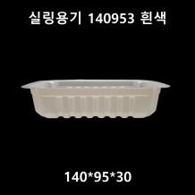 실링용기 140953 흰색 170ml 2,400개 [313호]