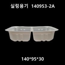 실링용기 140953-2A 흰색  2,400개 [314호]