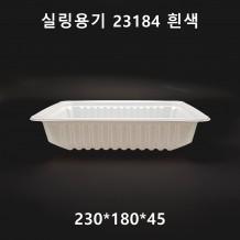 실링용기 23184 흰색 1,000ml  600개 [402호]
