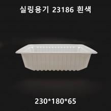 실링용기 23186 흰색 1,500ml  500개 [403호]