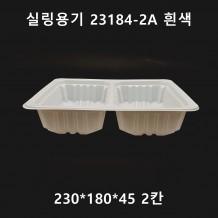 실링용기 23184-2A 흰색  600개 [405호]