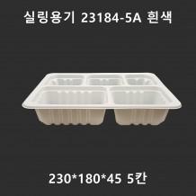 실링용기 23184-5A 흰색   600개 [406호]