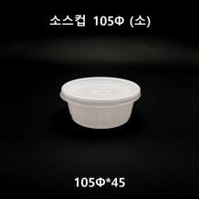 소스컵 105파이 (소) 흰색 250ml 1,000개 [231호] [뚜껑포함]