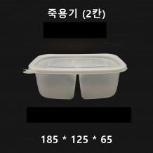 죽용기 (대) 185*125*65 (2칸) 흰색  500개 [715호] [뚜껑포함]