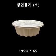 냉면용기 (소) 195Φ*65 흰색 1,000ml 400개 [831호] [뚜껑포함]