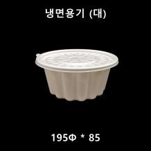 냉면용기 (대) 195Φ*85 흰색 1,300ml 400개 [832호] [뚜껑포함]