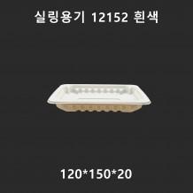 실링용기 12152 흰색 300ml 1,500개 [621호]