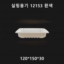 실링용기 12153 흰색 350ml 1,500개 [622호]