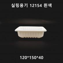 실링용기 12154 흰색 500ml 1,500개 [623호]