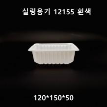 실링용기 12155 흰색 600ml 1,500개 [624호]