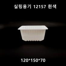실링용기 12157 흰색 750ml 1,500개 [625호]