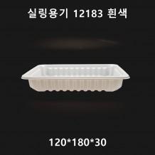 실링용기 12183 흰색 400ml 1,500개 [631호]