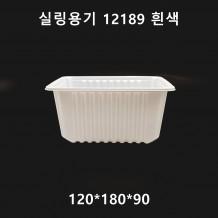 실링용기 12189 흰색 1,000ml 600개 [634호]