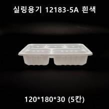 실링용기 12183-5A 흰색  1,500개 [635호]