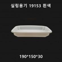 실링용기 19153 흰색 500ml 900개 [641호]