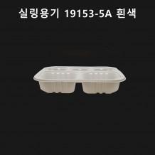 실링용기 19153-5A 흰색 900개 [642호 5칸]