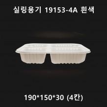실링용기 19153-4A 흰색 900개 [642-1호 4칸]