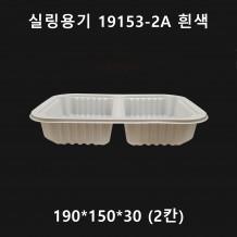 실링용기 19153-2B 흰색 900개 [642-2호 2칸]