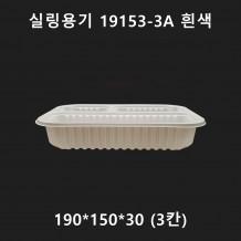 실링용기 19153-3A 흰색 900개 [642-3호 3칸]