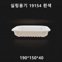실링용기 19154 흰색 700ml 900개 [643호]