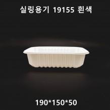 실링용기 19155 흰색 900ml 900개 [644호]