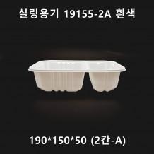 실링용기 19155-2A 흰색 900개 [645호 2칸 A]