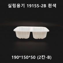 실링용기 19155-2B 흰색 900개 [646호 2칸 B]