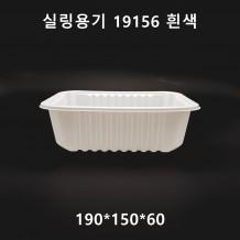 실링용기 19156 흰색 1,100ml 900개 [647호]