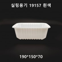 실링용기 19157 흰색 1,300ml 900개 [648호]