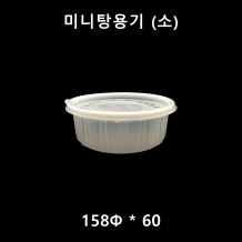 미니 탕용기 (소) 158Φ*60 흰색 700ml 400개[741호] [뚜껑포함]
