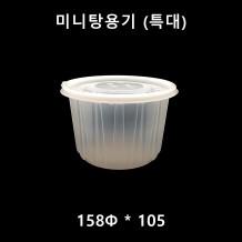 미니 탕용기 (특대) 158Φ*105 흰색 1,350ml 400개 [744호] [뚜껑포함]