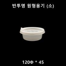 반투명 원형용기 (소) 120Φ*45 흰색 250ml  800개 [763호] [뚜껑포함]