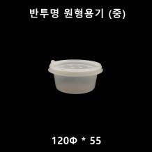 반투명 원형용기 (중) 120Φ*55 흰색 350ml  800개 [764호] [뚜껑포함]