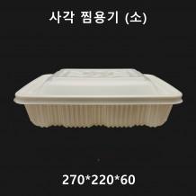 사각 찜용기 (소) 270*220*60 흰색 2,000ml  200개 [791호] [뚜껑포함]