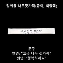 일회용 나무젓가락 (