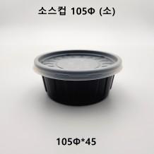 소스컵 105파이 (소) 검정 250ml 1,000개 [231호] [뚜껑포함]