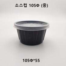 소스컵 105파이 (중) 검정 300ml 1,000개 [232호] [뚜껑포함]