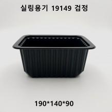 실링용기 19149 검정 1,350ml 800개 [301호]