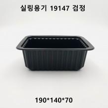 실링용기 19147 검정 1,000ml 800개 [302호]
