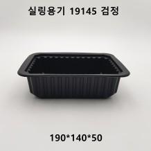 실링용기 19145 검정 800ml 800개 [303호]