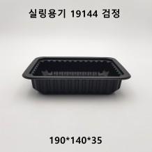 실링용기 19144 검정 500ml 1,200개 [304호]
